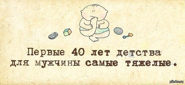 Первые 40 лет...
