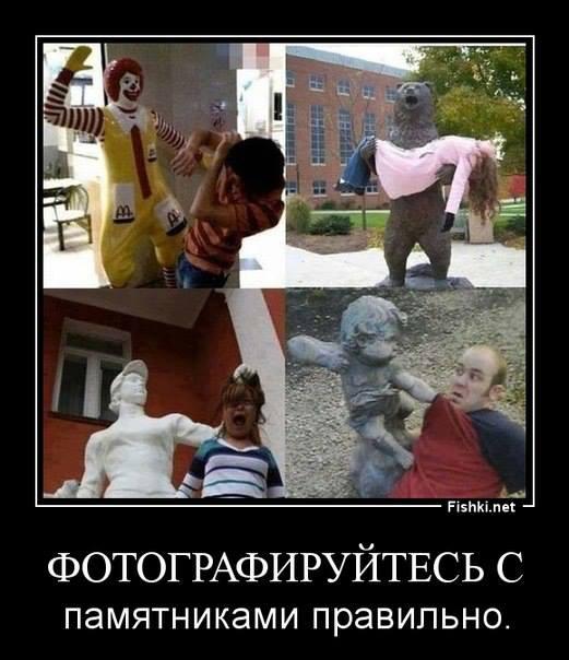 Фотографируйся с памятниками правильно