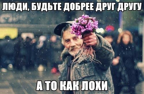 Люди, любите друг друга...!